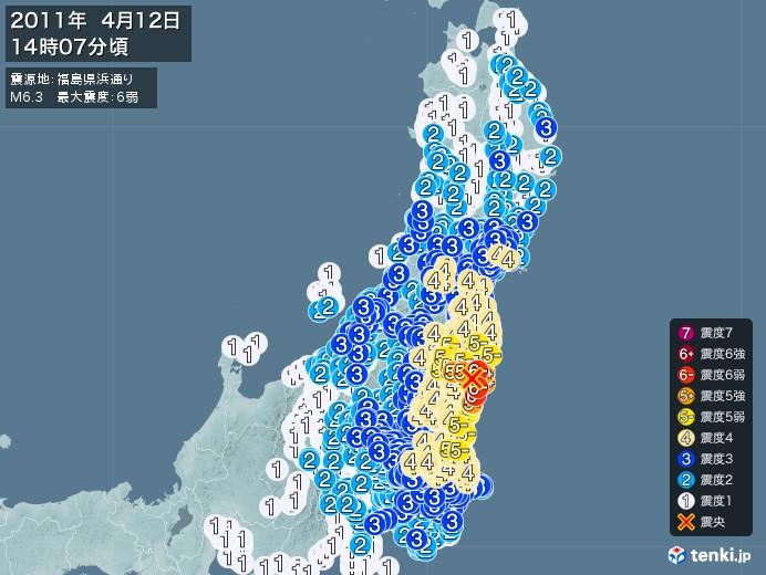 地震情報 2011年04月12日 14時07分頃発生 最大震度:6弱 震源地:福島 ...
