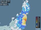 2011年04月12日14時07分頃発生した地震