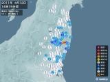 2011年04月12日14時15分頃発生した地震