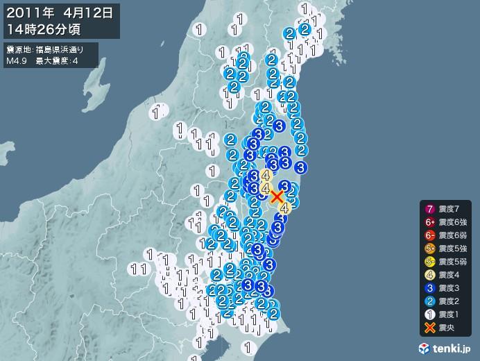 地震情報(2011年04月12日14時26分発生)