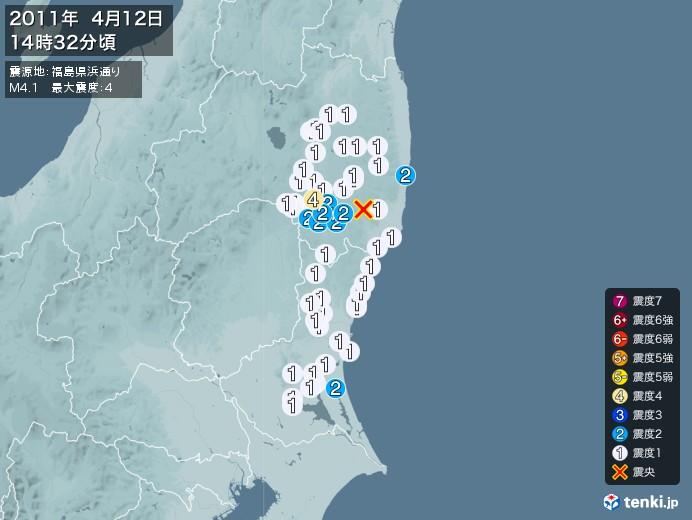 地震情報(2011年04月12日14時32分発生)