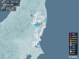 2011年04月12日14時32分頃発生した地震