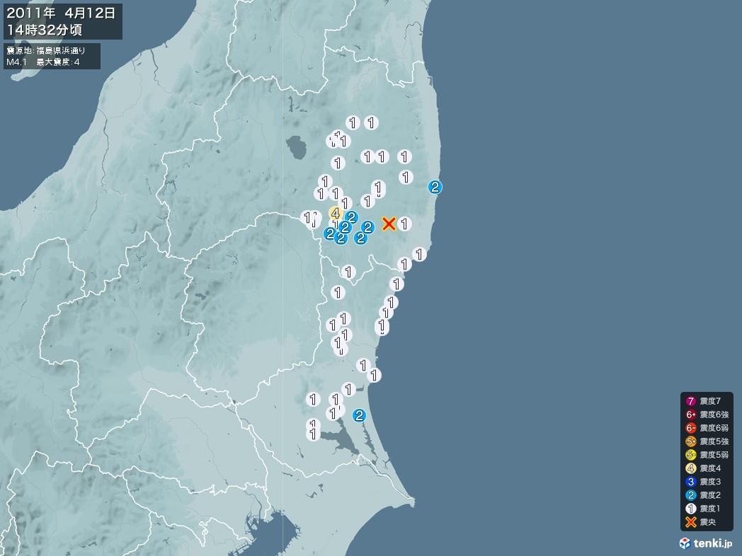 地震情報 2011年04月12日 14時32分頃発生 最大震度:4 震源地:福島県浜通り(拡大画像)