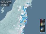 2011年04月12日16時47分頃発生した地震