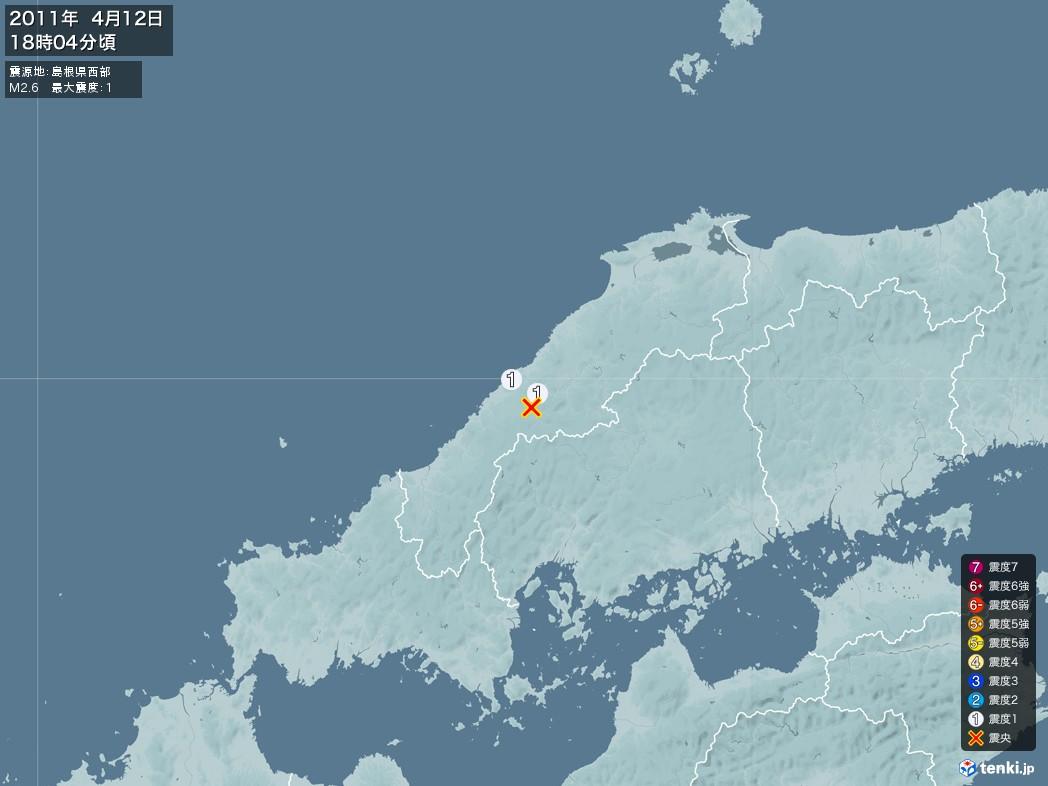 地震情報 2011年04月12日 18時04分頃発生 最大震度:1 震源地:島根県西部(拡大画像)