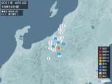 2011年04月12日18時14分頃発生した地震