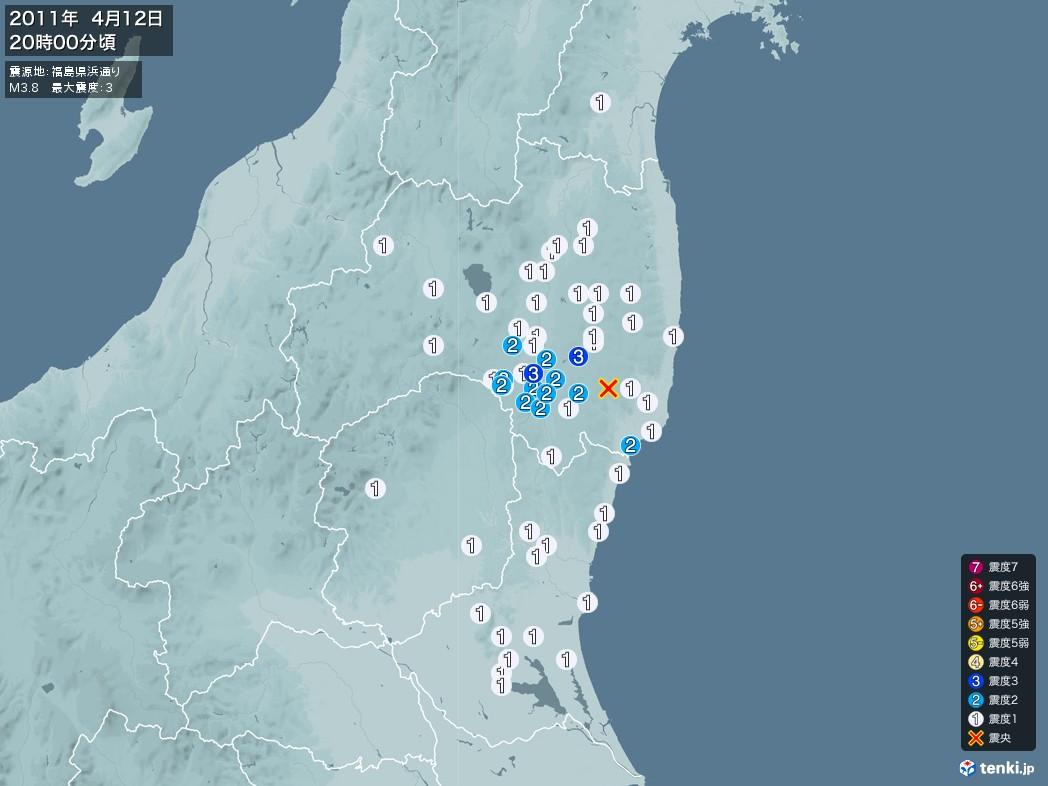 地震情報 2011年04月12日 20時00分頃発生 最大震度:3 震源地:福島県浜通り(拡大画像)
