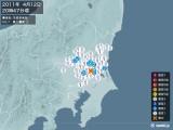 2011年04月12日20時47分頃発生した地震