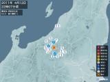 2011年04月12日22時07分頃発生した地震