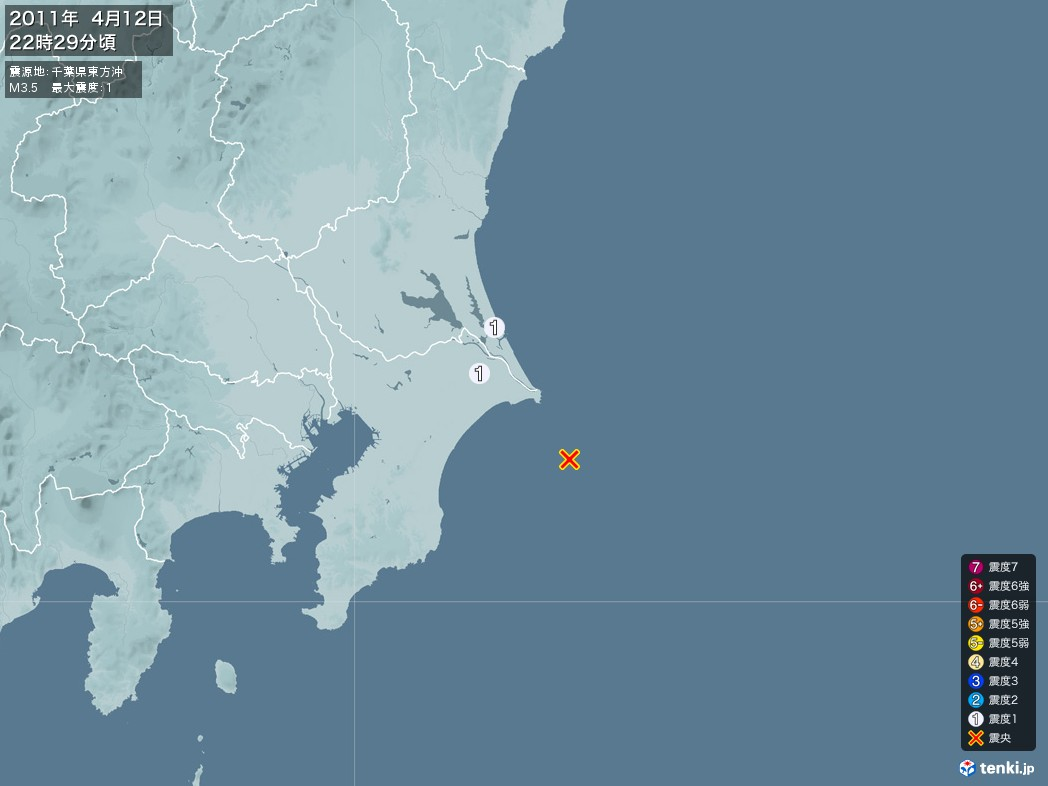 地震情報 2011年04月12日 22時29分頃発生 最大震度:1 震源地:千葉県東方沖(拡大画像)