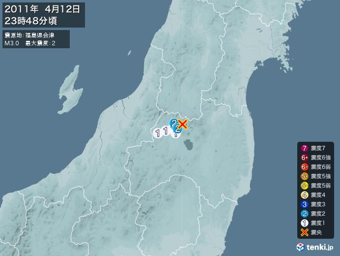 地震情報(2011年04月12日23時48分発生)