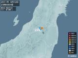 2011年04月12日23時48分頃発生した地震