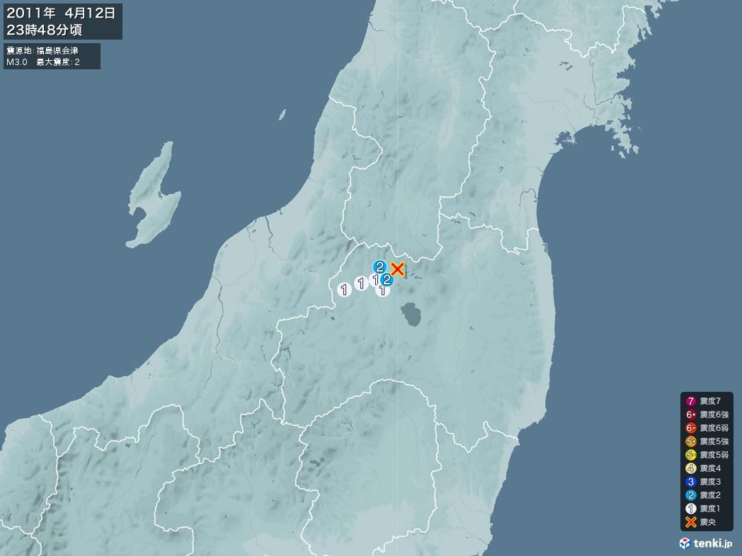 地震情報 2011年04月12日 23時48分頃発生 最大震度:2 震源地:福島県会津(拡大画像)