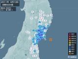 2011年04月13日08時54分頃発生した地震