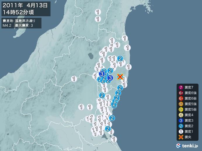 地震情報(2011年04月13日14時52分発生)