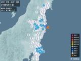 2011年04月13日21時58分頃発生した地震
