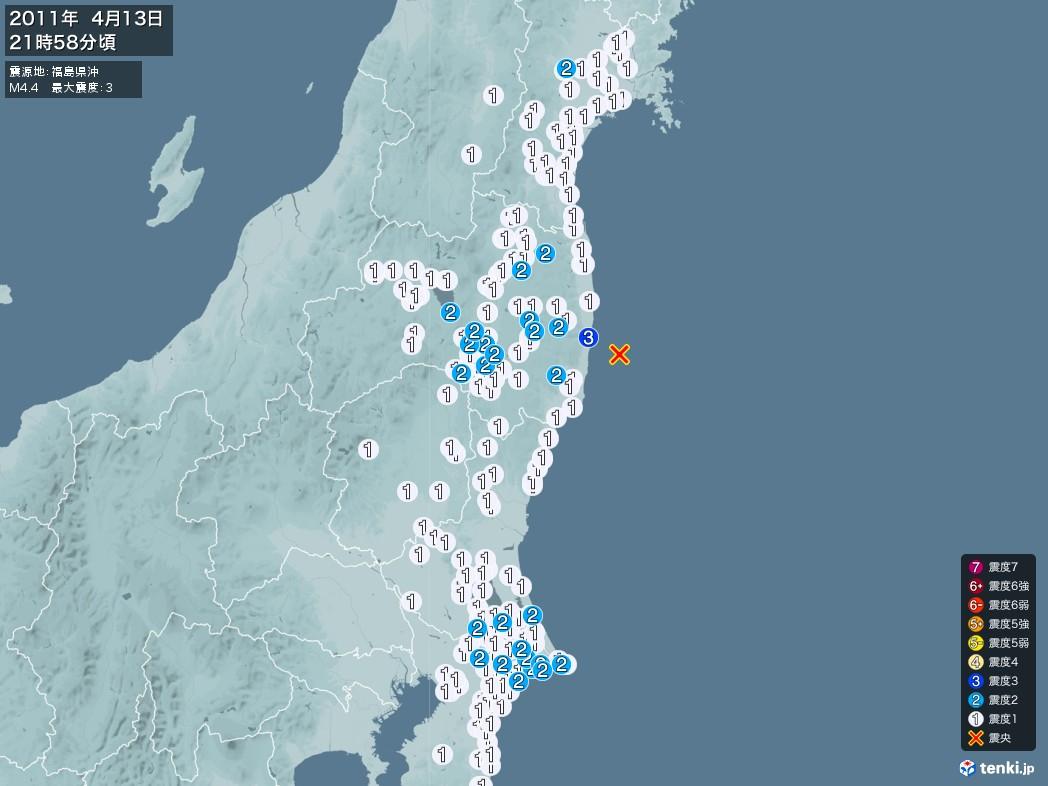 地震情報 2011年04月13日 21時58分頃発生 最大震度:3 震源地:福島県沖(拡大画像)