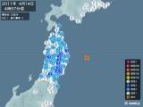 2011年04月14日04時57分頃発生した地震