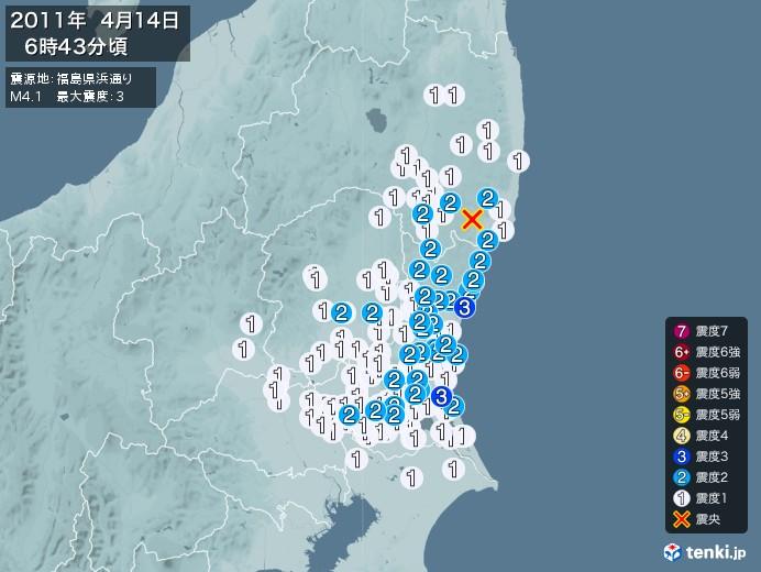 地震情報(2011年04月14日06時43分発生)
