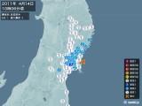 2011年04月14日10時06分頃発生した地震