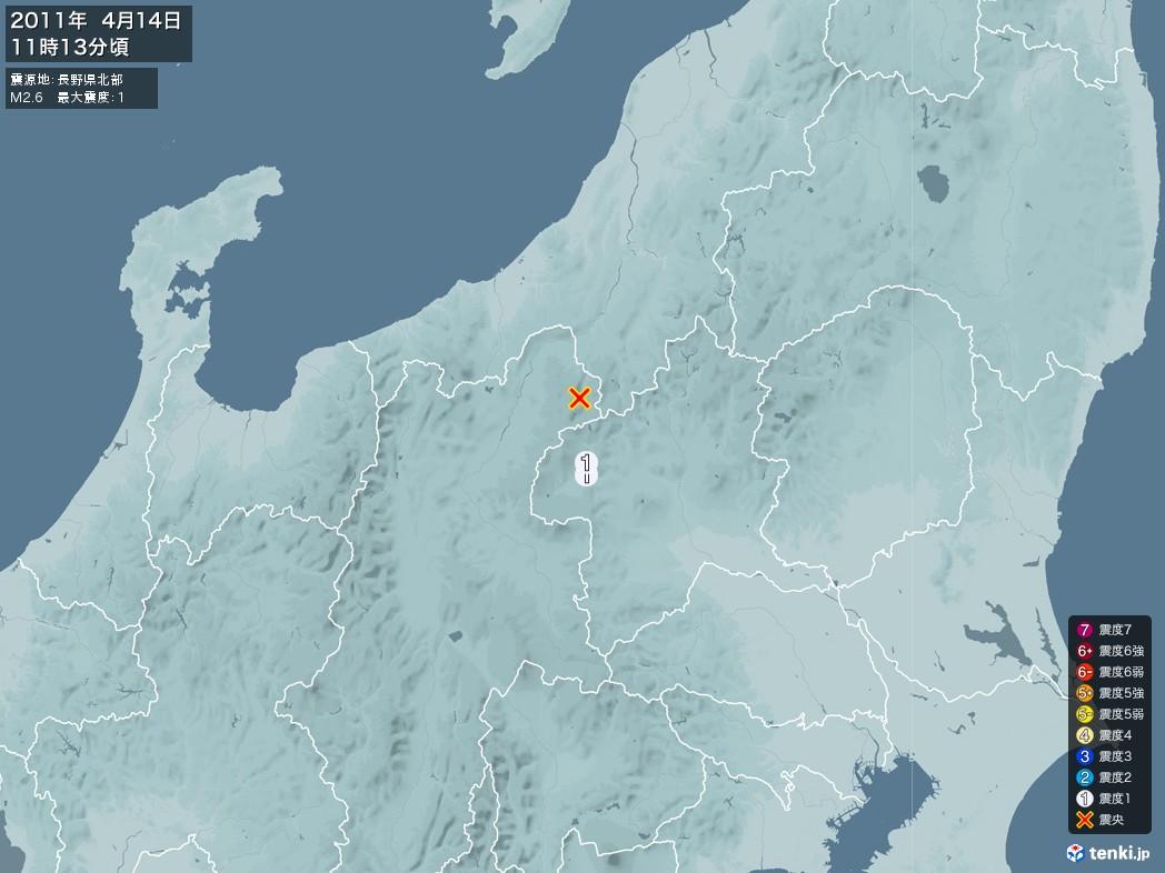 地震情報 2011年04月14日 11時13分頃発生 最大震度:1 震源地:長野県北部(拡大画像)