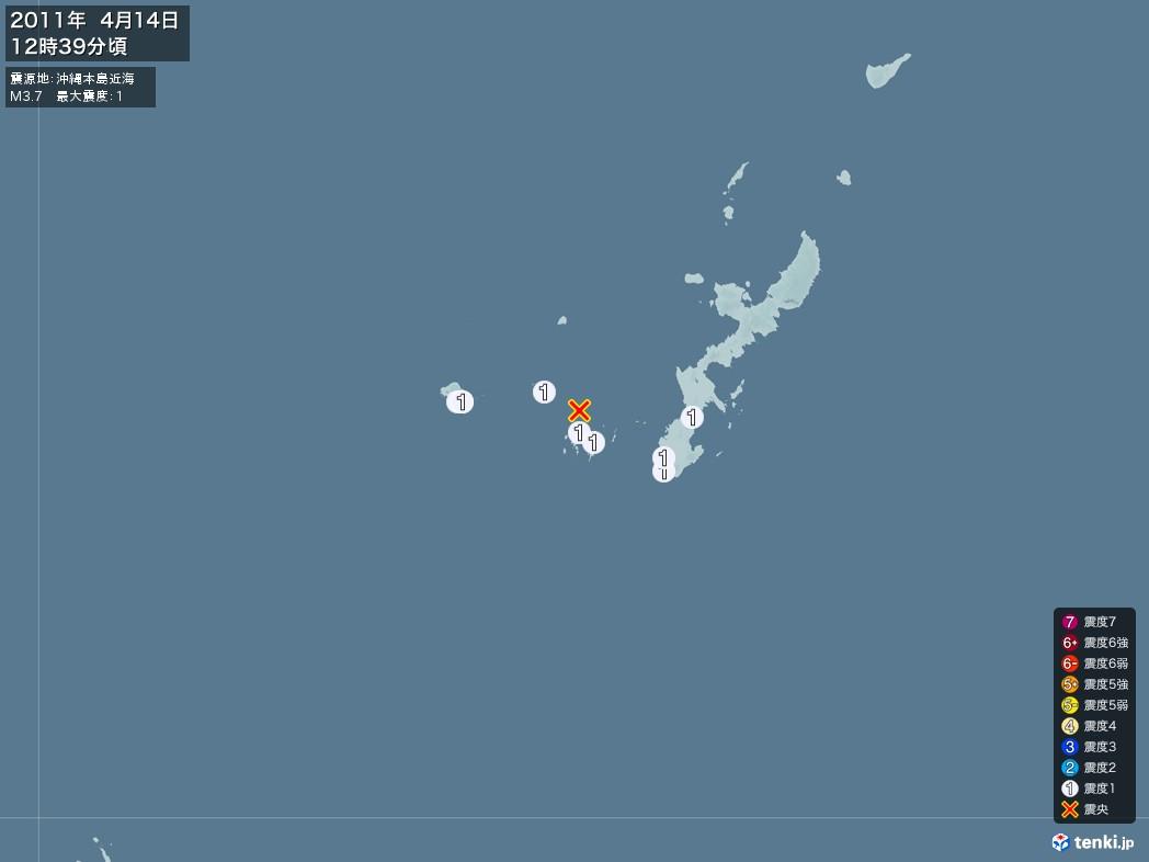 地震情報 2011年04月14日 12時39分頃発生 最大震度:1 震源地:沖縄本島近海(拡大画像)