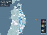 2011年04月14日19時32分頃発生した地震