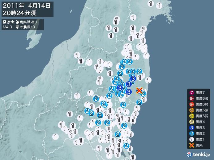 地震情報(2011年04月14日20時24分発生)
