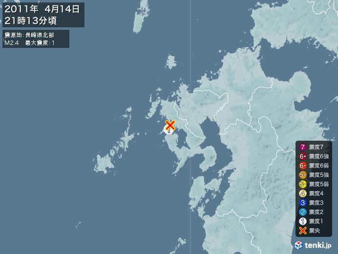 地震情報(2011年04月14日21時13分発生)