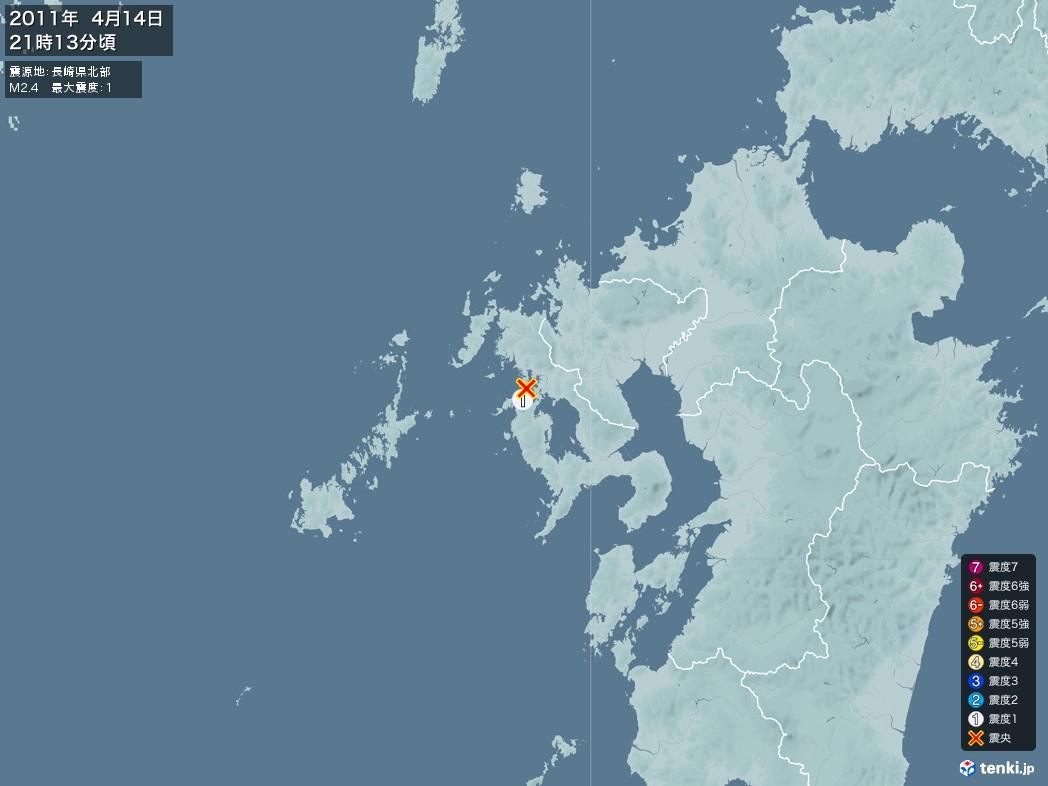 地震情報 2011年04月14日 21時13分頃発生 最大震度:1 震源地:長崎県北部(拡大画像)