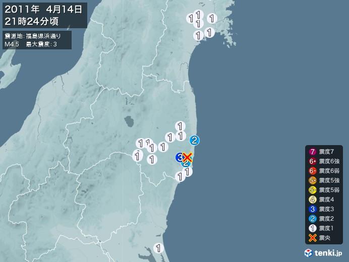 地震情報(2011年04月14日21時24分発生)