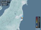 2011年04月14日21時24分頃発生した地震
