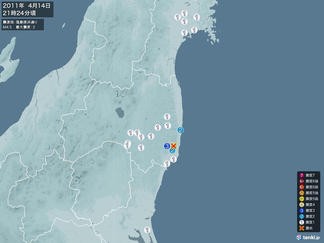地震情報 2011年04月14日 21時24分頃発生 最大震度:3 震源地:福島県浜通り(拡大画像)