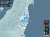 2011年04月15日22時44分頃発生した地震