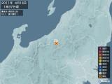 2011年04月16日01時37分頃発生した地震
