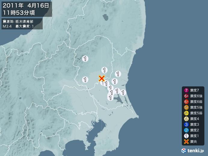 地震情報(2011年04月16日11時53分発生)