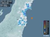 2011年04月16日13時20分頃発生した地震