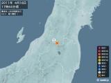2011年04月16日17時44分頃発生した地震