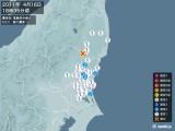 2011年04月16日18時35分頃発生した地震