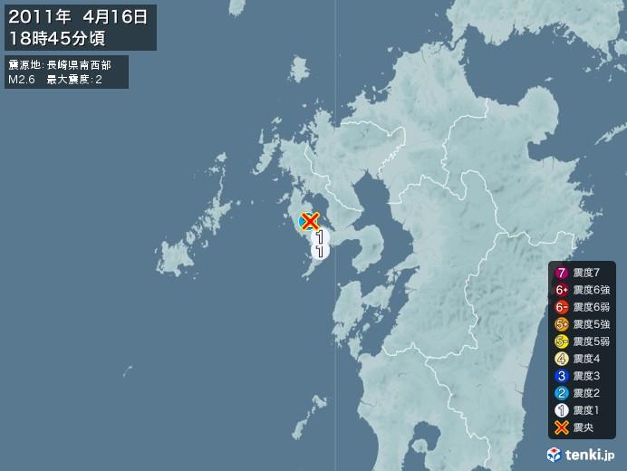 地震情報(2011年04月16日18時45分発生)