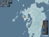 2011年04月16日18時45分頃発生した地震