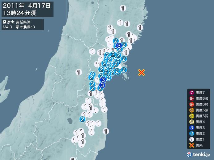 地震情報(2011年04月17日13時24分発生)