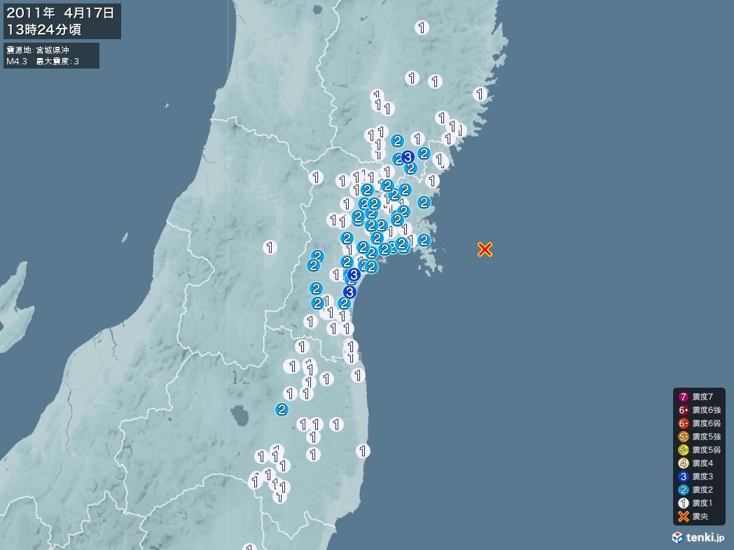地震情報 2011年04月17日 13時24分頃発生 最大震度:3 震源地:宮城県沖(拡大画像)