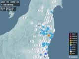 2011年04月17日14時38分頃発生した地震