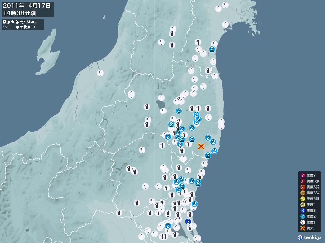 地震情報 2011年04月17日 14時38分頃発生 最大震度:3 震源地:福島県浜通り(拡大画像)