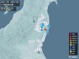 2011年04月17日17時03分頃発生した地震