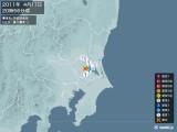 2011年04月17日20時56分頃発生した地震