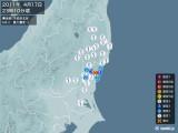 2011年04月17日23時10分頃発生した地震