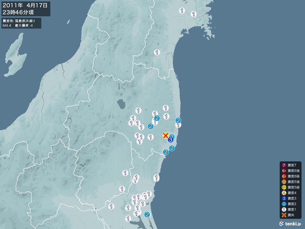 地震情報 2011年04月17日 23時46分頃発生 最大震度:4 震源地:福島県浜通り(拡大画像)