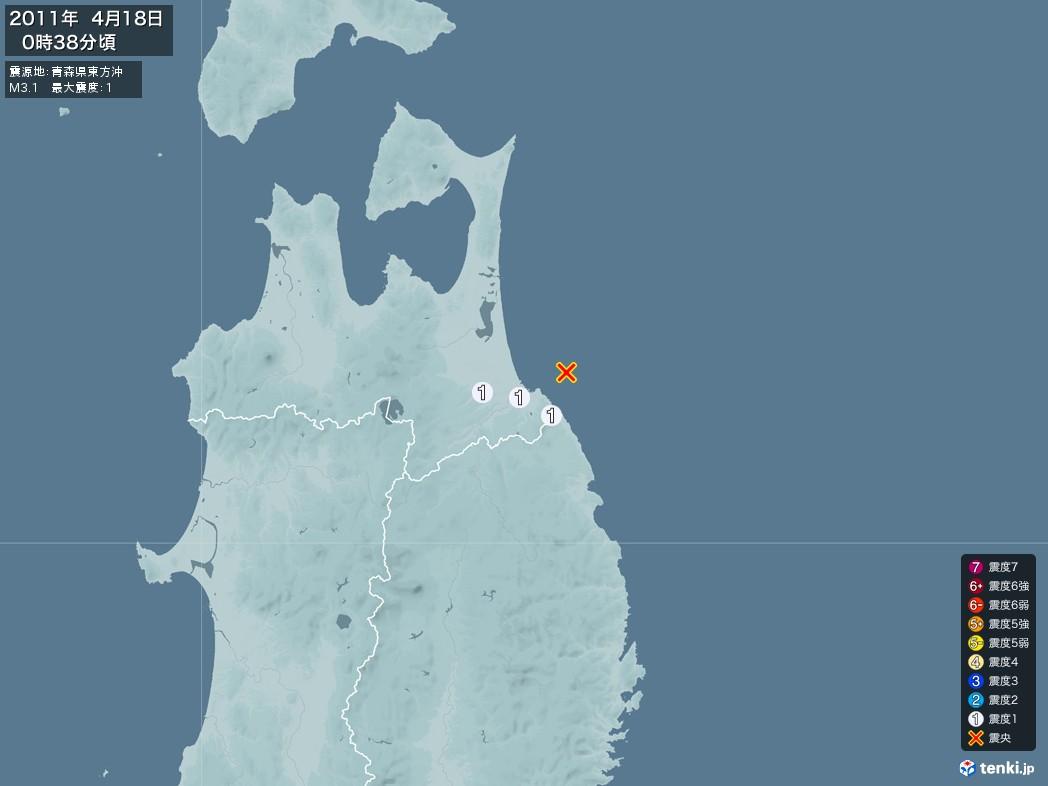 地震情報 2011年04月18日 00時38分頃発生 最大震度:1 震源地:青森県東方沖(拡大画像)